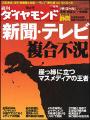 週刊ダイヤモンド2008年12月6日号
