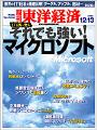 週刊東洋経済2008年12月13日号