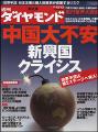 週刊ダイヤモンド2008年12月13日号