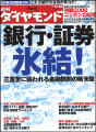 週刊ダイヤモンド2008年12月20日号
