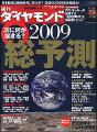週刊ダイヤモンド2008年12月27日号
