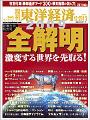 週刊東洋経済2008年12月27日号