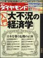 週刊ダイヤモンド2009年4月4日号