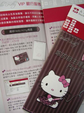 Hello Kitty VIP Banking