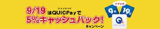 QUICPay キャッシュバックキャンペーン