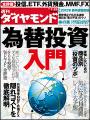 週刊ダイヤモンド2011年7月23日号