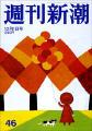 週刊新潮2011年12月1日号