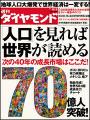 週刊ダイヤモンド2011年12月3日号