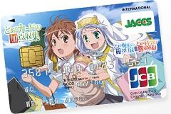 とあるカードの加点収集