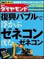 週刊ダイヤモンド2012年1月28日号