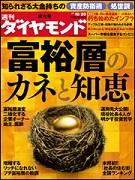 週刊ダイヤモンド2012年10月20日号