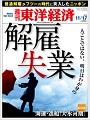 週刊東洋経済2012年11月17日号