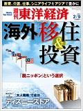 週刊東洋経済2013年2月9日号