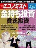週刊エコノミスト2013年8月27日号