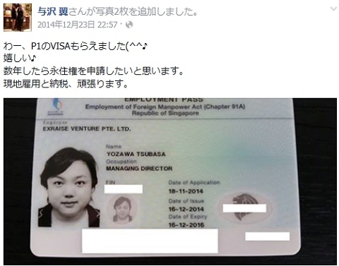 秒速1億円のビザ