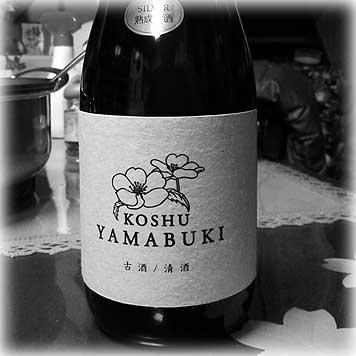古酒・YAMABUKI