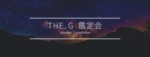 THE G 鑑定会 300.png