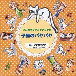 ワンカップPファンブック「子猫のパヤパヤ」