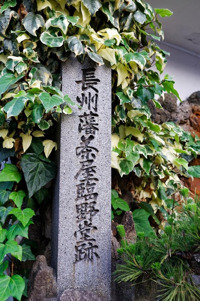 長州藩茶屋臨屋堂跡