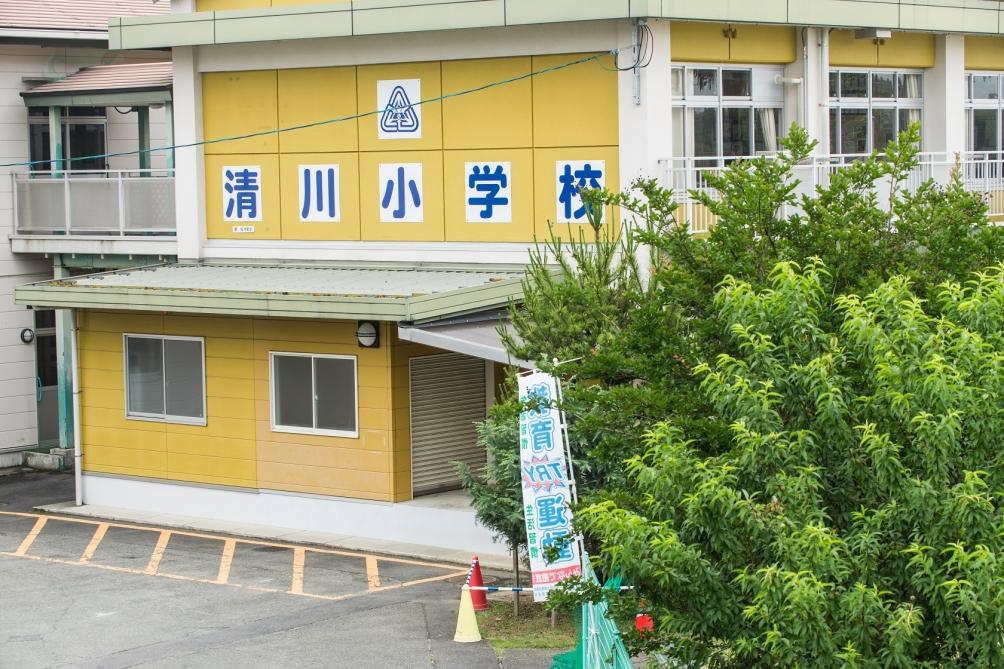 中学校 清川
