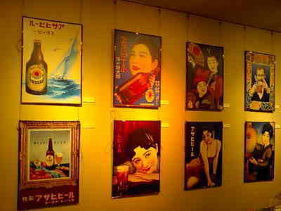 アサヒビール展示物