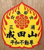 「成田山 ステッカー」の画像検索結果