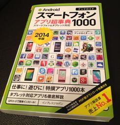 アプリ超事典2014