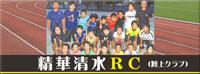 精華清水RC(陸上クラブ)ブログはここをクリック