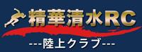 精華清水RC(陸上クラブ)ホームページ