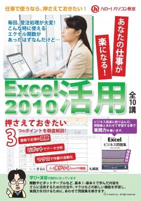 Excel活用講座