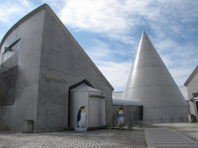 白瀬南極探検隊記念館   阿吽倶...