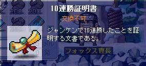 ジャンケン10連勝証明書