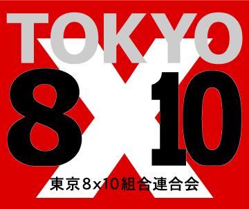 東京8×10組合連合会