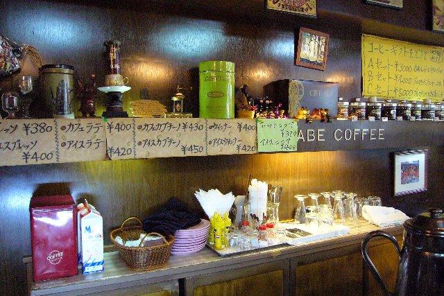 渡辺コーヒー