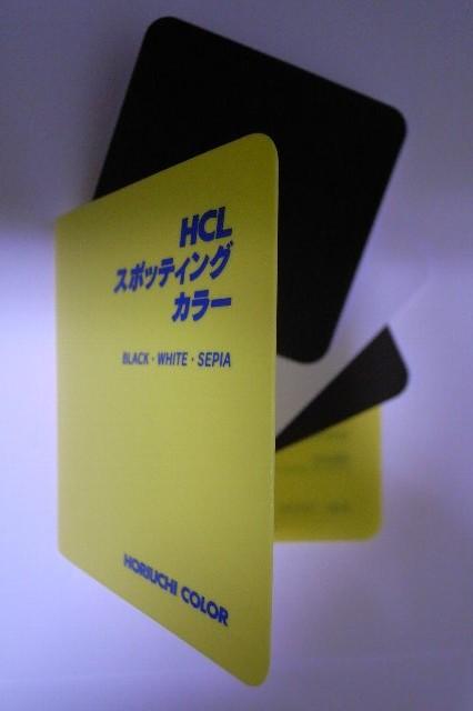 HCLスポッティングカラー
