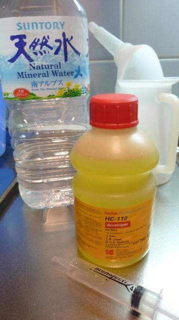 HC-110現像液