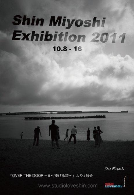 2011三好心