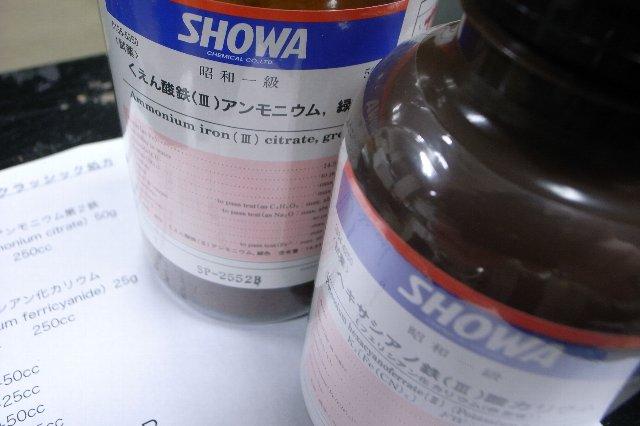 サイアノプリントの薬品