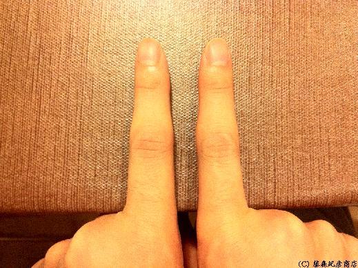 ※人差し指