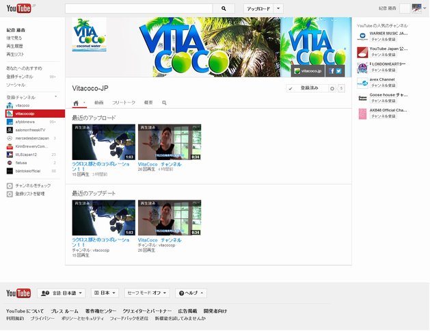 ※vitacoco YouTubeチャンネル