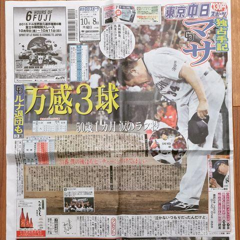 ※東京中日スポーツ