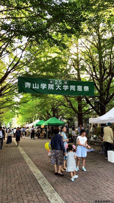 青山学院同窓祭