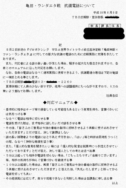 TBSの亀田抗議への対応