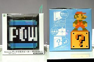 Nintendo ボックス型スピーカー01