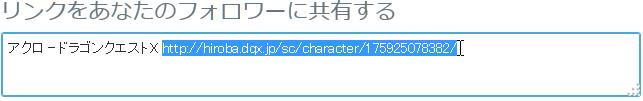 広場URL