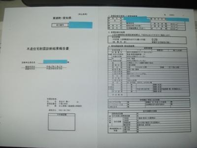 00000耐震診断書01.JPG
