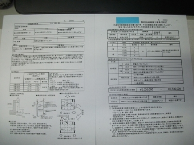 00000耐震診断書02.JPG