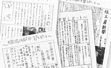 職場体験のレポート新聞が中学校から届きました。