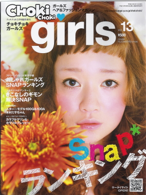 Choki Choki Girls vol.13