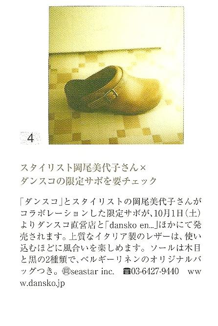 大人でかわいいナチュラル服2011年秋号掲載 岡尾美代子さん×ダンスコの限定サボ